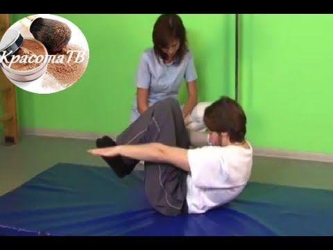 Лечебная физкультура при остеохондрозе. Зарядка как лечение остеохондроза в домашних условиях - YouTube
