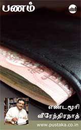 Panam - Tamil eBook