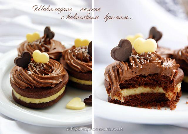 561. Шоколадное печенье с кокосовым кремом