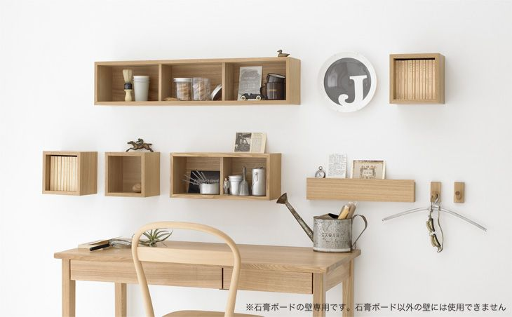 壁に付けられる家具 | 無印良品の収納 | 生活雑貨特集 | 無印良品ネットストア