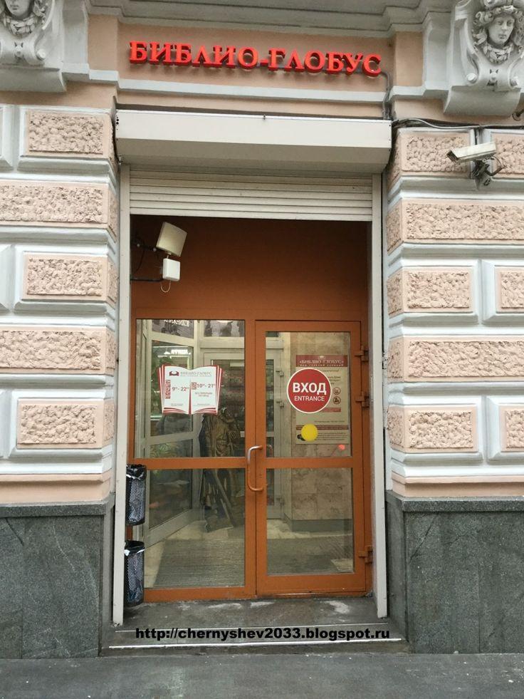 WHITE Technologies 2033: Книжные магазины Москвы. Путеводитель