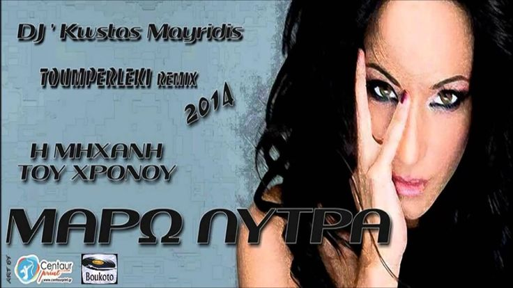 Μάρω Λύτρα - Η μηχανή του χρόνου - Dj Kwstas Mayridis (Toumperleki Remix...