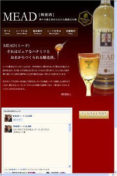 MEAD 〔蜂蜜酒〕ミードについて