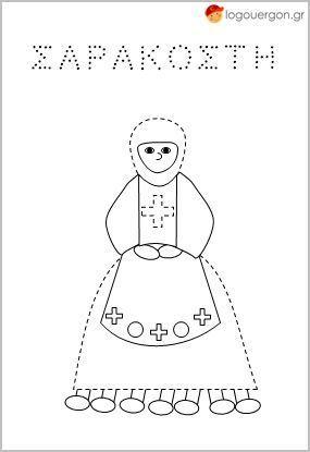 Σχεδιάζω την κυρά Σαρακοστή και γράφω τη λέξη