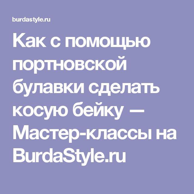 Как с помощью портновской булавки сделать косую бейку — Мастер-классы на BurdaStyle.ru