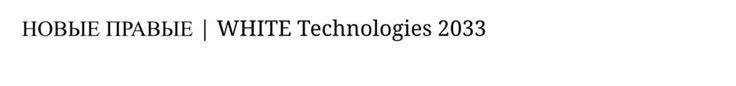 НОВЫЕ ПРАВЫЕ | WHITE Technologies 2033: День рождения WHITE Technologies 2033