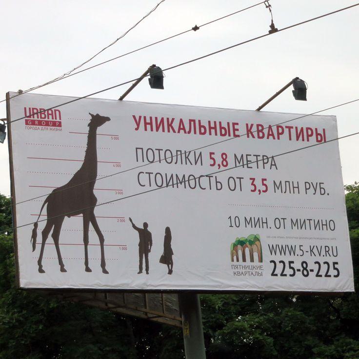Не получилось оформить еще один этаж - продайте высокие потолки. Жираф вам в помощь! #Naruzhka #недвижимость #реклама #маркетинг #наружнаяреклама www.ozagorode.ru