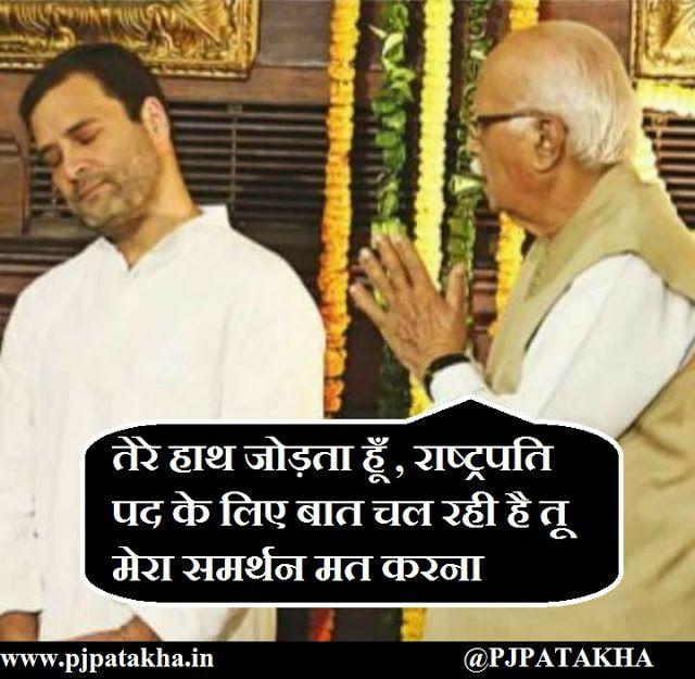 Advani Rahul gandhi funny meme