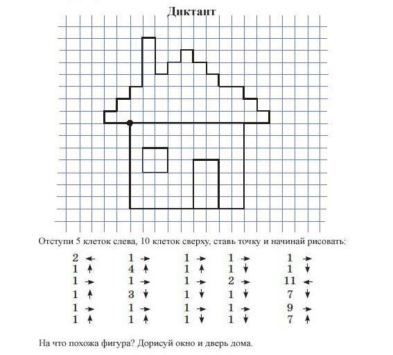 РАЗВИВАШКИ графический диктант