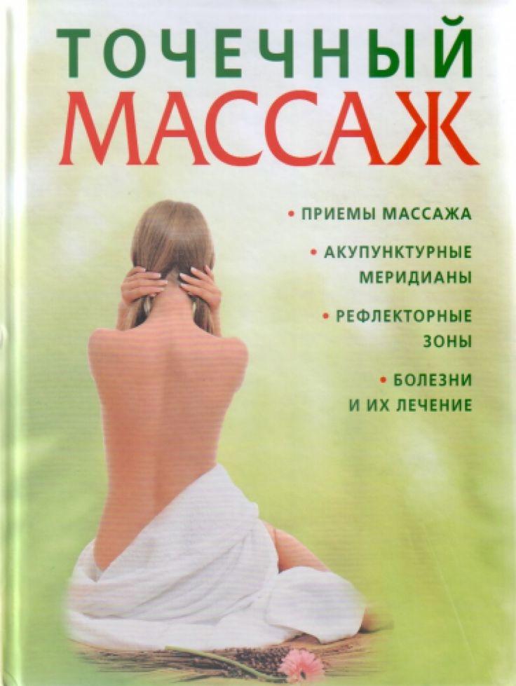 Книга классический массаж скачать