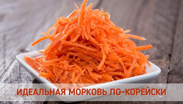 Как из минимального набора продуктов приготовить настоящую морковь по-корейски. Делимся секретами!