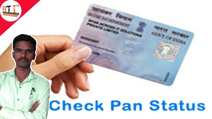 """How to check """" PAN CARD WORKING OR NOT """""""