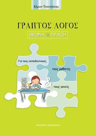 Το πρώτο επίπεδο απευθύνεται κυρίως σε παιδιά της Α΄και Β΄ δημοτικού και κατά περίπτωση θα μπορούσε να απευθυνθεί και σε μεγαλύτερης ηλικίας παιδιά, τα οποία δεν έχουν μάθει ακόμα να γράφουν και να διαβάζουν. Το βιβλίο αποτελείται από είκοσι ενότητες καθώς και παράρτημα με προγραφικές ασκήσεις και ασκήσεις γραφής. Οι ενότητες αναφέρονται σε θέματα από το οικογενειακό και ευρύτερο κοινωνικό περιβάλον του παιδιού