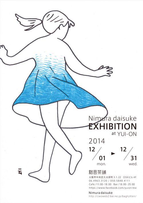 """大阪・本町の日本茶バー """"結音茶舗 (ゆいおんちゃほ)"""" にて、2年ちょっとぶりのイラスト展を開催します。描き下ろしイラストの展示や、ファッションブランド…"""