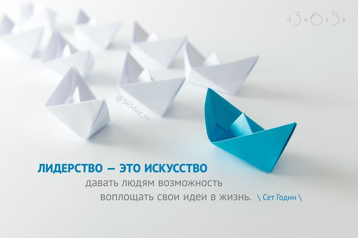 Воплощайте свои идеи...   в жизнь...  Наш новый проект: 365day.su/boom  #СетГодин #лидерство #искусство #давать #люди #возможность #воплощать #идея #жизнь #календарь #календарь2017 #цитаты #365day #великиеслова #цитатокартинки #оригинальныйподарок