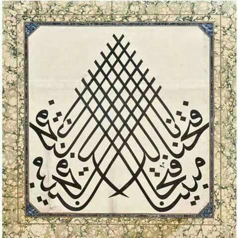 DesertRose,;,Islamic calligraphy artwork,;,