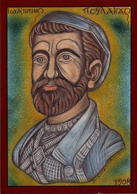 ΠΟΥΛΑΚΑΣ Ιωάννης.... καταγόταν από το Θέρισσο των Χανίων και ήταν ένας από τους πιό δημοφιλείς Μακεδονομάχους στον Ελληνικό λαό......