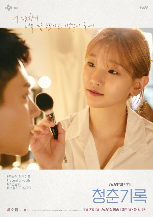 Pin By Sương On Kdrama S Park So Dam Korean Drama Bo Gum