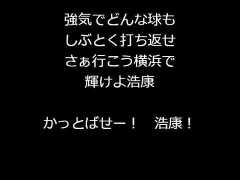 横浜DeNAベイスターズ 2017年新応援歌(田中 浩康選手) - YouTube  強気でどんな球も しぶとく打ち返せ さあ行こう横浜で 輝けよ浩康 (かっとばせー 浩康!)