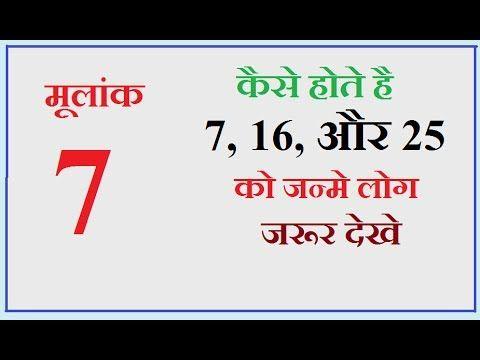 Numerology Birth Date 7, 16, 25 कैसे होते है 7 , 16 और 25 को जन्मे व्यक्...