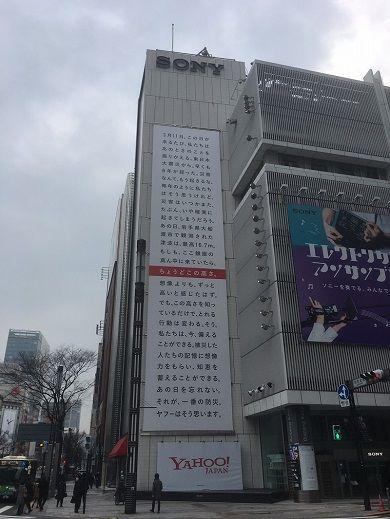Yahoo! 広告 津波 東日本大震災