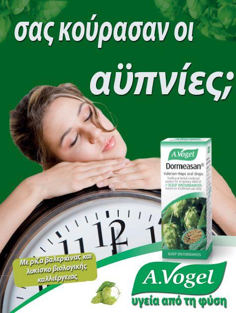 Βάμμα με ρίζα βαλεριάνας και λυκίσκο φρέσκιας συγκομιδής και ελεγχόμενης βιολογικής καλλιέργειας. -Φυτικό Χαλαρωτικό -Φυσικό Ηρεμιστικό -Φυτικό Αντισπασμωδικό  http://www.avogel.gr/product-finder/avogel/dormeasan_tinct.php