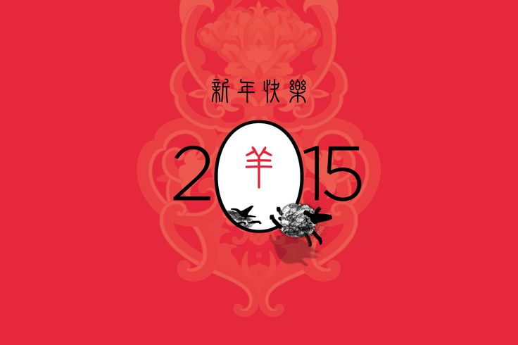 新年快樂 Year of the Sheep - Happy Chinese New Year 2015 by Matchesmedia.com & agence Konbi #Ram #Sheep