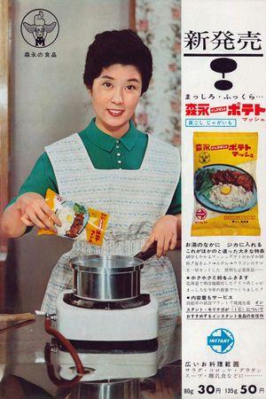 森光子さんがモデルの森永乳業株式会社「森永インスタントマッシュポテト」
