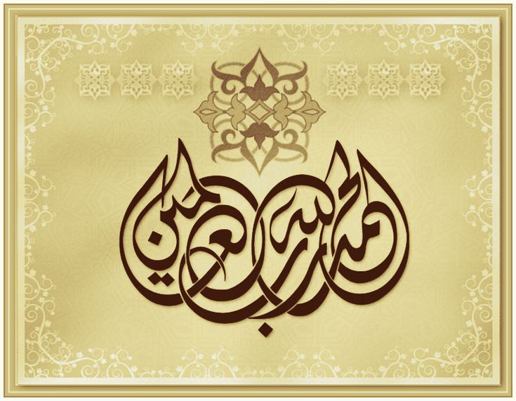 This is the 3rd verse from the Holy quran in Surah AL-Moddather means: And magnify(Glorify) your Lord (Allah)! This work is was just a sketch and still in enhancing process. The bold upper letters ...