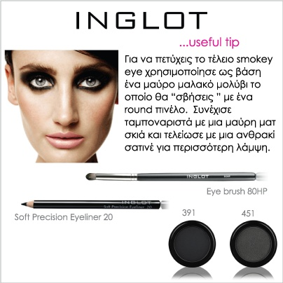 Get the perfect smoky eyes with INGLOT