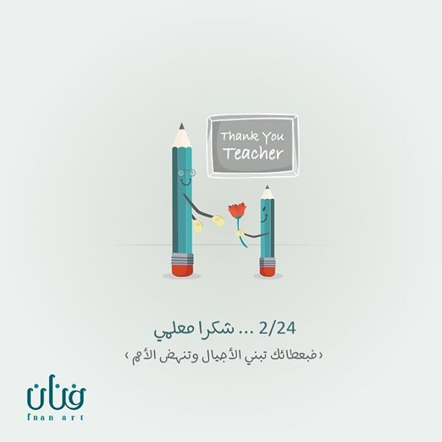 Pin By Maianah On يوم المعلم Happy Teachers Day Teachers Day Poster School Art Activities