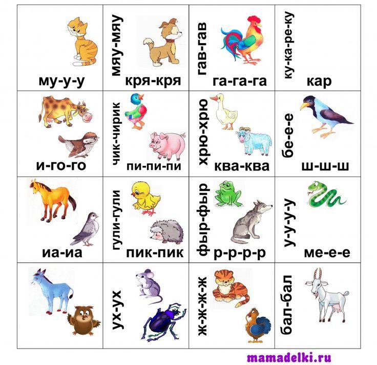 Пазлы для чтения  как говорят животные