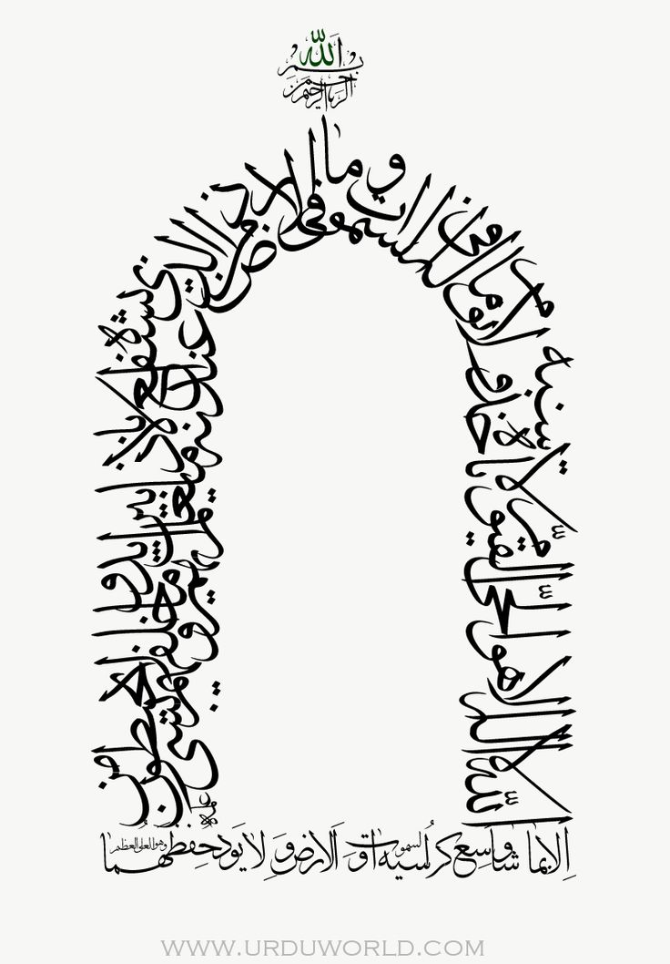 #ayat kursi #wallpapers via http://www.wallsave.com