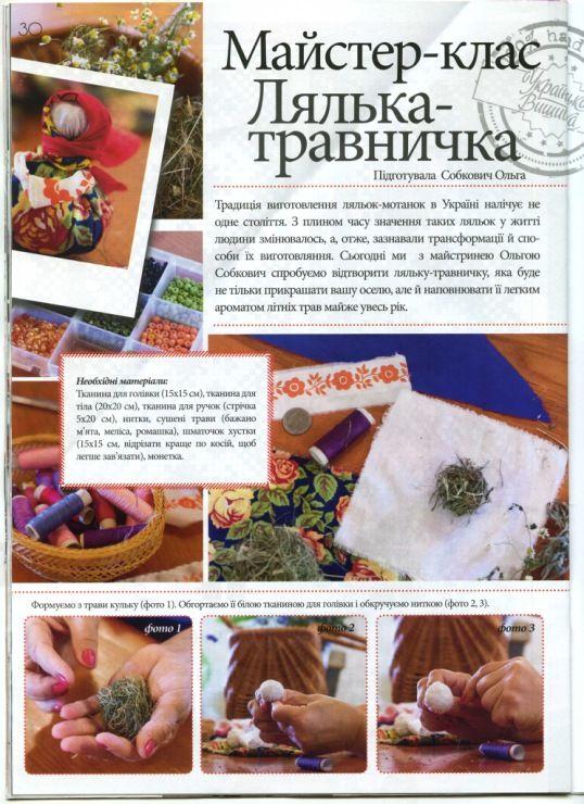 Gallery.ru / Фото #30 - Українська вишивка 29 - WhiteAngel