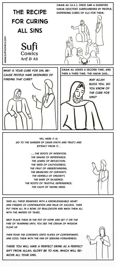The secret recipe for curing all sins | Imām Alī (as) | Via Sufi Comics @Sufi Comics