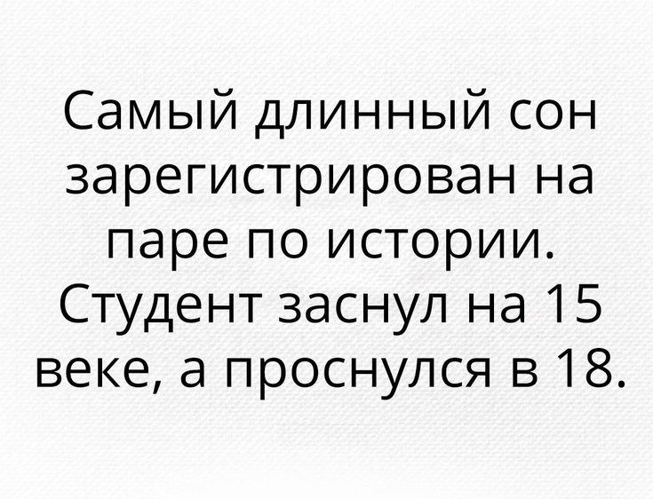"""САМЫЙ ДЛИННЫЙ СОН http://pyhtaru.blogspot.com/2017/04/blog-post_77.html   Читайте еще: ================================= ФЕСТИВАЛЬ В ГЕРМАНИИ http://pyhtaru.blogspot.ru/2017/04/blog-post_20.html =================================  #самое_забавное_и_смешное, #это_интересно, #это_смешно, #юмор, #сон, #история, #студент  Хотите подписаться на нашу газете?   Сделать это очень просто! Добавьте свой e-mail и нажмите кнопку """"ПОДПИСАТЬСЯ""""   Далее, найдите в почте письмо и перейдите по ссылке…"""
