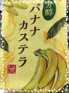 バナナカステラ  大好きなバナナのカステラ  しっとりして美味しい() tags[福岡県]