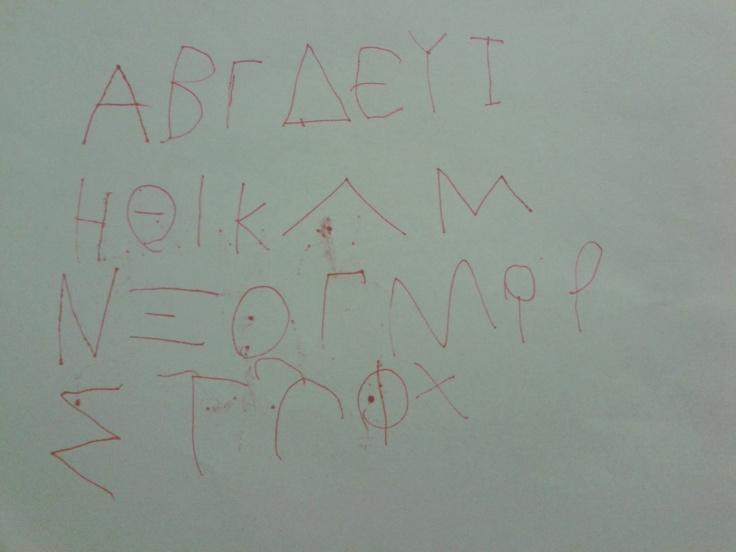 19.3.2013 - Alfabeto ... greco (dal Manuale di Archimede)