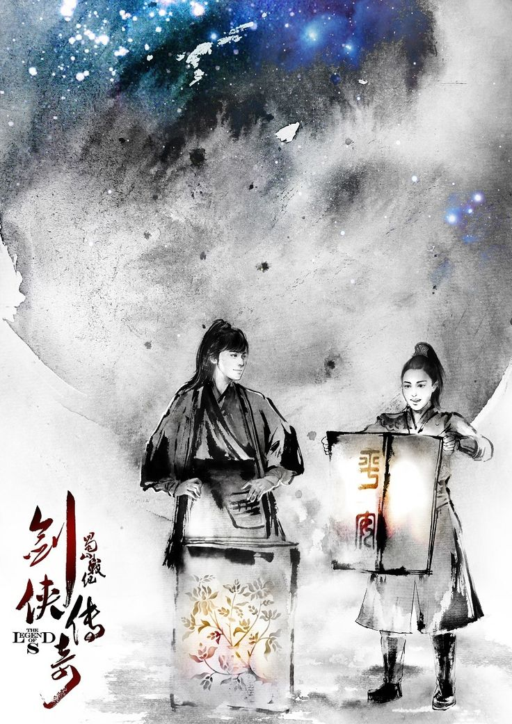 The Legend Of Shu Shan《蜀山战纪之剑侠传奇》2015. : illustrations