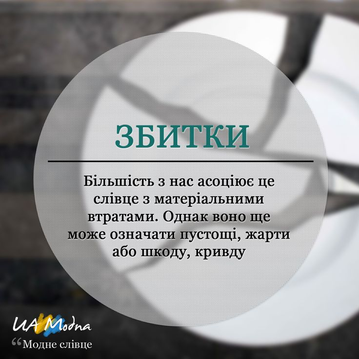 Дітки, не робіть батькам ЗБИТКИ ;) www.uamodna.com/articles/zbytky #uamodna #ua_modna
