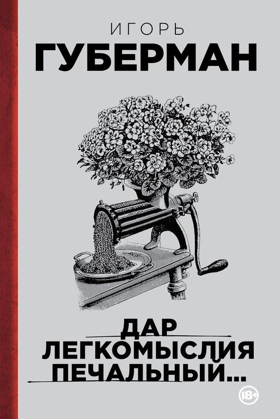 Дар легкомыслия печальный… #книгавдорогу, #литература, #журнал, #чтение, #детскиекниги, #любовныйроман