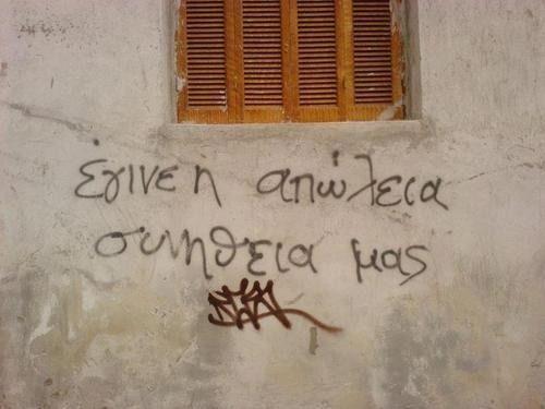 Σε δρόμο της Αθήνας.