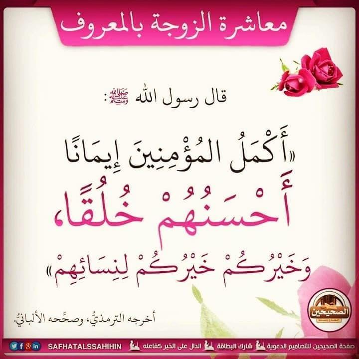 حديث النبي صلى الله عليه وسلم Islamic Teachings Teachings Quotes