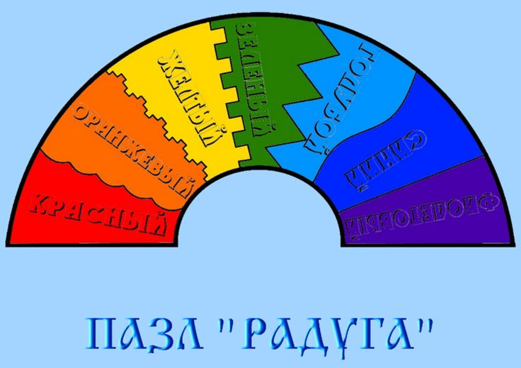 """Пазл """"Радуга"""" - Babyblog.ru"""