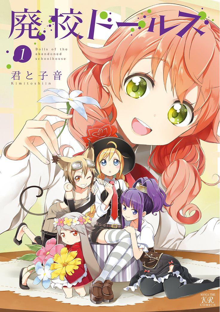 Amazon.co.jp: 廃校ドールズ (1) (まんがタイムKRコミックス): 君と子音: 本