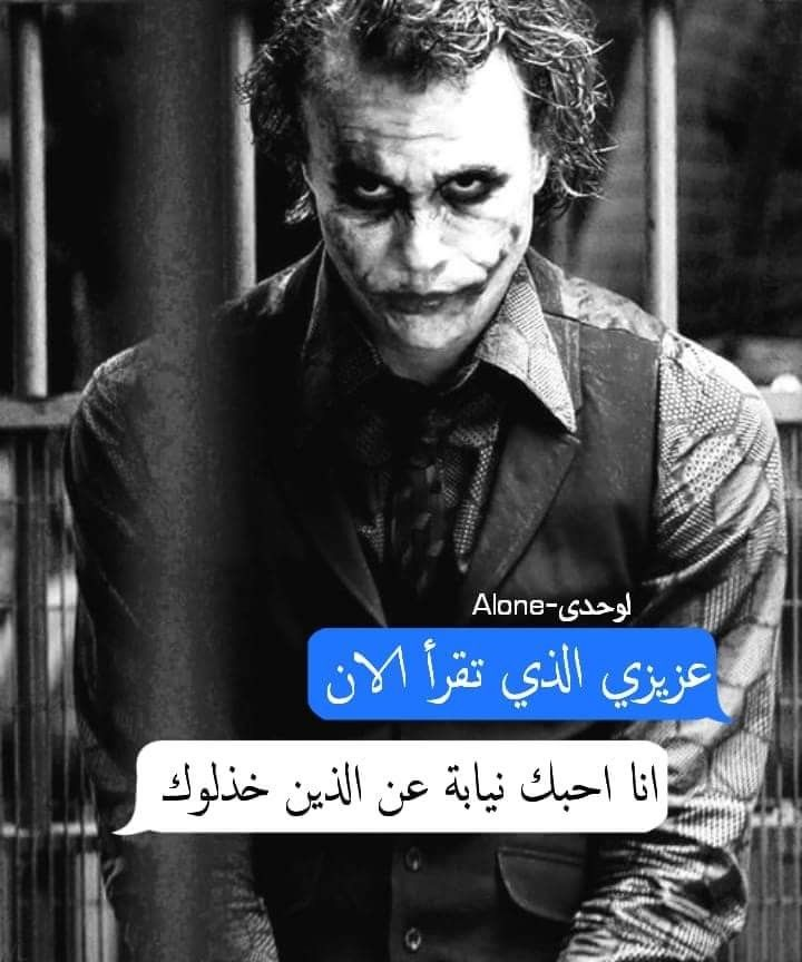 Pin By Tagred On أقوال الجووكر Joker Quotes For Book Lovers Joker Quotes Cool Words