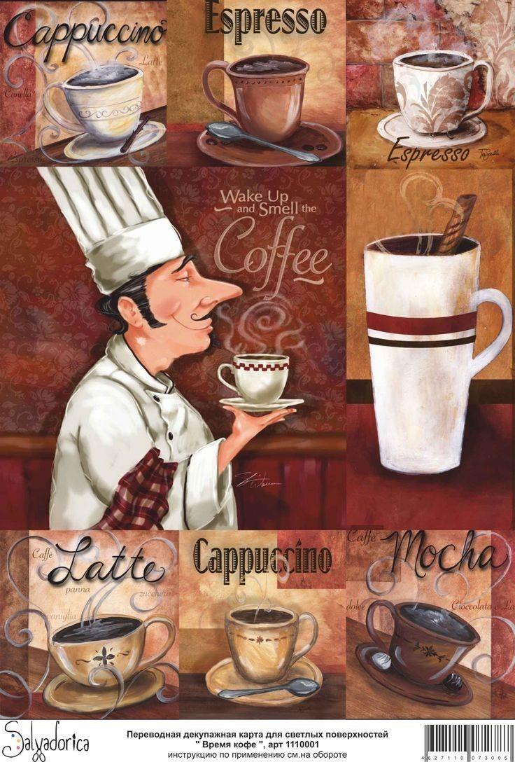 Ретро открытки кофейня