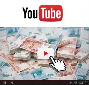 Заработок на просмотре видео с YouTube | MASSPLAZA Software