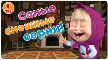 Маша и Медведь - Самые смешные серии!  http://video-kid.com/21489-masha-i-medved-samye-smeshnye-serii.html  Уррраа! Сейчас устроим праздник смеха!