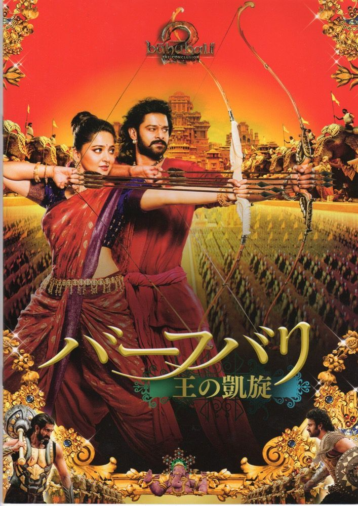 バーフバリ 王の凱旋 2017 映画 インド映画 映画 ポスター